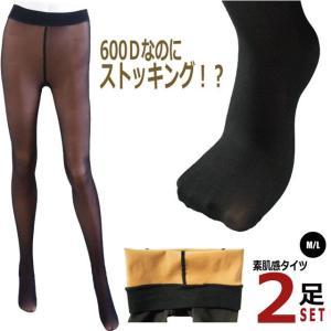 靴下 レディース 婦人 厚手タイツ ストッキングのような素肌感タイツ黒2足セット 600D もち肌美人|inasaka
