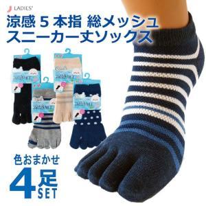 靴下 レディース 涼感 5本指 総メッシュ スニーカー丈 ソックス 色おまかせ4足セット