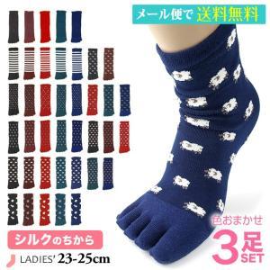 靴下 レディース 5本指 指先シルク混クルー丈ソックス 3足セット 絹 シルク メンズ  ソックス  母の日|inasaka