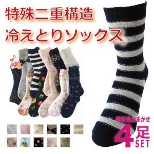 靴下 レディース 冷えとり毛混 裏シルク二重編みソックス 口ゴムゆったり クルーソックス 柄別色おまかせ4足セット|inasaka