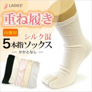 冷え取りぽかぽか♪シルク混の重ね履き内側用!快適5本指靴下!