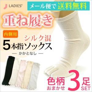 メール便送料無料 冷え取り靴下 重ね履き内側用-シルク混5本...