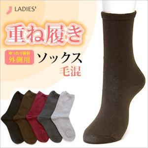 4足セットになってお得!! 冷え取りぽかぽか♪毛混の重ね履き外側用!ゆったり靴下!選べるカラー5色!