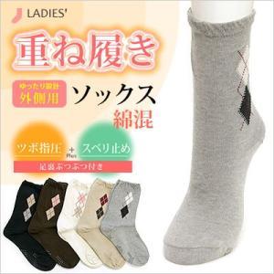 4足セットになってお得!!(違う色で) 冷え取りぽかぽか♪重ね履き外側用!ゆったり靴下!ツボ指圧&ス...