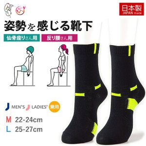靴下 メンズ レディース 日本製 姿勢を感じる靴下 反り腰さんよう 仙骨座りさんよう M L 癒足