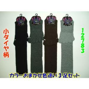 靴下 レディース 5本指 ハイソックス 足底サポート入りカラーおまかせ色違い3足セット4つの柄 からお選び下さい|inasaka