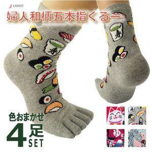 靴下 レディース 和柄 婦人和柄五本指くるー 色おまかせ4足セット inasaka