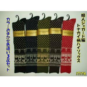 靴下 レディース 婦人 ジャガード編みハイソックス カラーおまかせ色違い3足セット3つの柄 からお選び下さい|inasaka