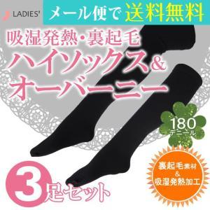 靴下 レディース ハイソックス orオーバーニー  婦人3足セット黒 ソフトタッチ吸湿 発熱裏起毛HSこだわり主義 180デニール|inasaka