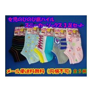 靴下 子供 キッズ 女児のびのび底パイル スニーカーソックス 色おまかせ3足セット 16-22cm|inasaka