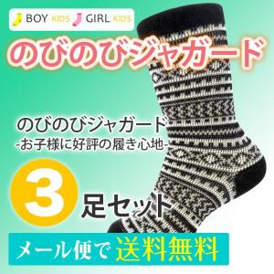 靴下 子供 キッズ 男女兼用 16-22cm のびのびジャガード クルー 3足セット キッズ/男の子/女の子/ボーイズ/ガールズ/靴下/ソックス /小学生/|inasaka