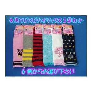 靴下 子供 キッズ 女児のびのび柄 ハイソックス おまかせ色違い4足セット 16-22cm|inasaka