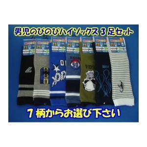 靴下 子供 キッズ 男児のびのび柄 ハイソックス おまかせ色違い4足セット 16-22cm|inasaka