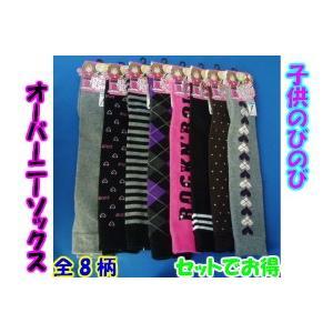 靴下 子供 キッズ のびのびオーバーニー 色おまかせ4足セット 16-22cm ひざ上丈|inasaka