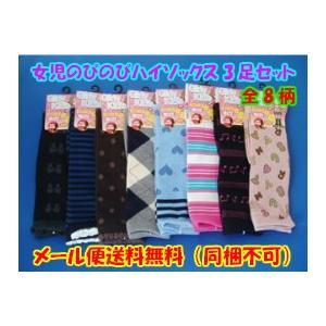 靴下 子供 キッズ のびのび柄 ハイソックス おまかせ色違い4足セット 16-22cm|inasaka