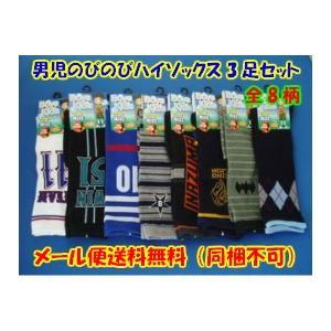 靴下 子供 キッズ 男児 のびのび柄 ハイソックス 色おまかせ4足セット 16-22cm|inasaka