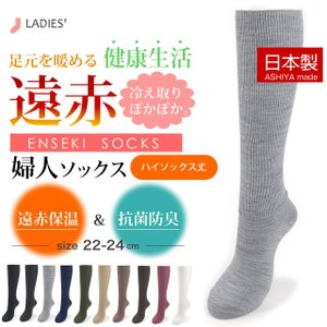 日本製 靴下 遠赤 冷え取り 婦人ハイソックス  あったかソックス|inasaka