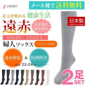 日本製 靴下 遠赤 冷え取り 婦人ハイソックス 2足セット 靴下 あったかソックス |inasaka