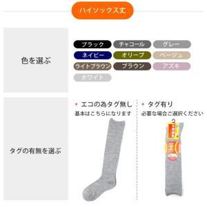 日本製 靴下 遠赤 冷え取り 婦人ハイソックス  あったかソックス inasaka 06