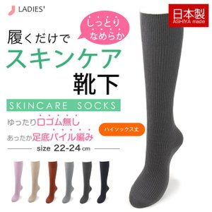 日本製 靴下ハイソックス W保湿  話題のスキンケア靴下 敬老の日/レディース/靴下/ルームソックス/冷え取り/足暖め/寒さ対策/贈り物/プレゼント|inasaka