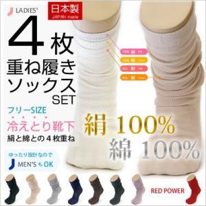 フリーSIZE♪絹100%&綿100% 4枚重ね履き冷えとり靴下セット!冷えとり健康法!