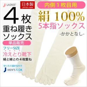 フリーSIZE♪絹100%5本指 4枚重ね履き冷えとり靴下用!冷えとり健康法!毒素吸収!デトックス!...
