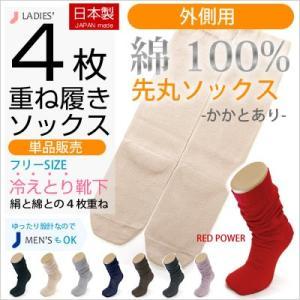フリーSIZE♪綿100% 4枚重ね履き冷えとり靴下用!冷えとり健康法!毒素吸収!デトックス! 2足...