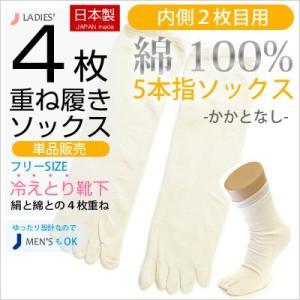フリーSIZE♪綿100%5本指 4枚重ね履き冷えとり靴下用!冷えとり健康法!毒素吸収!デトックス!...