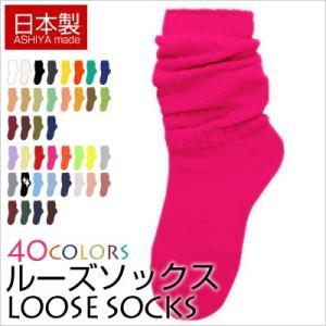 靴下 レディース 日本製 同色2足セット カラー ルーズソックス 30cm丈 新色 エコ包装|inasaka