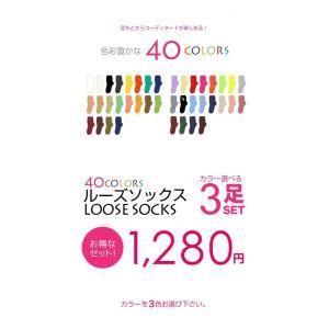 靴下 レディース 日本製 カラー ルーズソックス 選べる3足セット 30cm丈 癒足セット エコ包装|inasaka|03