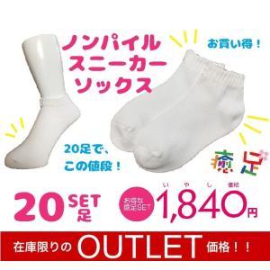 アウトレット 日本製 ノンパイル スニーカー丈 ホワイト 20足セット|inasaka