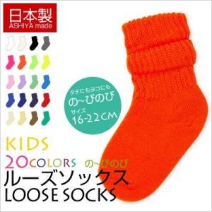 靴下 子供 キッズ カラー同色3足セット のびのび ルーズソックス 癒足|inasaka
