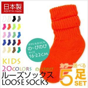 靴下 子供 キッズ カラー ルーズソックス 5足セット お得なセット 癒足|inasaka