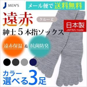 遠赤効果&抗菌防臭&5本指!安心の日本製