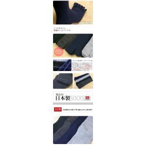 靴下 メンズ 日本製 遠赤 ぽかぽか 紳士 5本指ハイソックス 選べる2足セット 敬老の日/ルームソックス/冷え取り/敬老の日/ギフト/贈り物|inasaka|03
