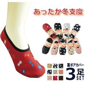 靴下 レディース  部屋履き ホームカバー  裏ボアカバー 3足セット 同柄かおまかせかお選びください|inasaka