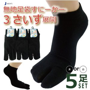 靴下 メンズ  足袋 紳士無地足袋すにーかー3さいず展開 単色5足セット inasaka