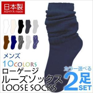 靴下 メンズ 日本製 カラー ローゲージルーズソックス 2足セット お得なセット/癒足/父の日|inasaka
