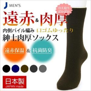 【4000円以上送料無料】遠赤効果&抗菌防臭&口ゴムゆったり!安心の日本製