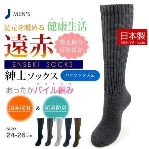 日本製 靴下 遠赤 冷え取り 紳士パイルハイソックス あったかソックス |inasaka