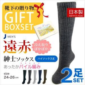 ギフト 日本製 靴下 遠赤 冷え取り 紳士パイルハイソックス 2足ギフトボックスセット あったかソックス |inasaka