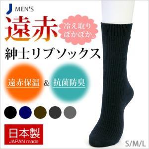 靴下 メンズ 日本製 遠赤3足セット同色 ぽかぽか紳士 リブソックス ビジネスソックス /冷え取り/足暖め/寒さ対策/贈り物/プレゼント/父の日|inasaka