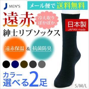 靴下 メンズ 日本製 遠赤 ぽかぽか 紳士 リブソックス 2足セット ビジネスソックス /冷え取り/足暖め/寒さ対策/父の日|inasaka