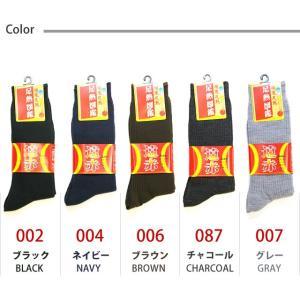 靴下 メンズ 日本製 遠赤 ぽかぽか 紳士 リブソックス 2足セット ビジネスソックス /冷え取り/足暖め/寒さ対策/父の日|inasaka|04
