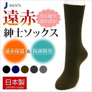 【4000円以上送料無料】遠赤効果&抗菌防臭&超らくらく!安心の日本製