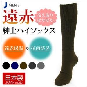 靴下 メンズ 日本製 同色3足セット 遠赤 ぽかぽか ハイソックス 敬老の日/冷え取り/足暖め/寒さ対策/贈り物/おじいちゃん|inasaka