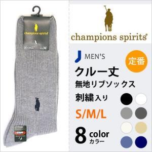 靴下 メンズ ブランド 同色5足セット 無地リブソックス -チャンピオンズスピリッツ/23cm/24cm/25cm/27cm/28cm/29cm|inasaka