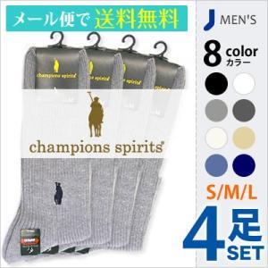 靴下 ブランド 紳士 無地リブソックス -チャンピオンズスピリッツ*4足セット* ビジネス/スクール/23cm/24cm/25cm/27cm/28cm/29cm|inasaka