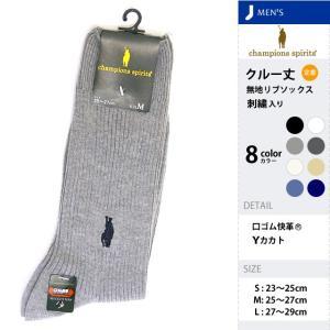 靴下 メンズ ブランド 同色5足セット 無地リブソックス -チャンピオンズスピリッツ/23cm/24cm/25cm/27cm/28cm/29cm inasaka 04