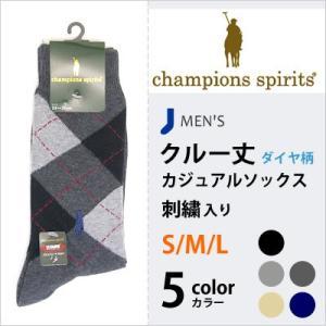 靴下 メンズ ブランド 色おまかせ4足セット ダイヤ柄 チャンピオンズスピリッツ クルー丈 23cm/24cm/25cm/27cm/28cm/29cm|inasaka